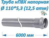 Труба нПВХ напорная раструбная, 110*5,3 (12,5 Атм)