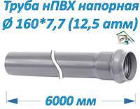 Труба нПВХ напорная раструбная, 160*7,7 (12,5 Атм)