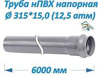 Труба нПВХ напорная раструбная, 315*15,0 (12,5 Атм)
