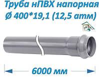 Труба нПВХ напорная раструбная, 400*19,1 (12,5 Атм)