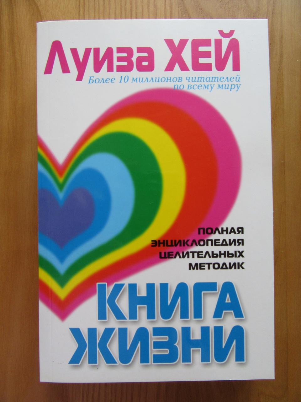 Луиза Хей. Книга жизни. Полная энциклопедия целительных методик