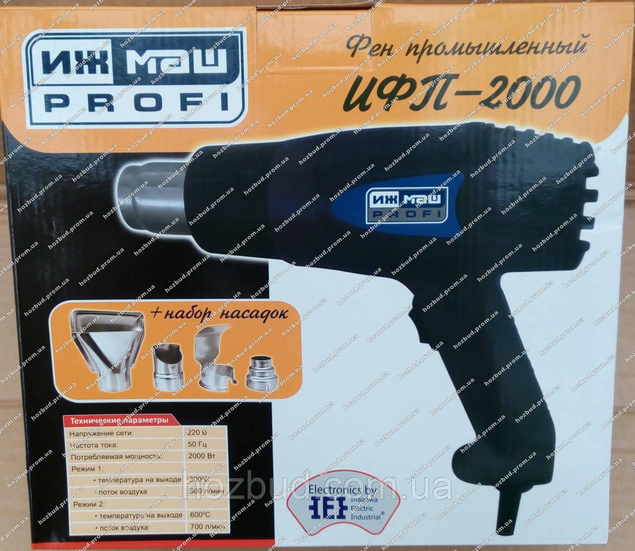 Фен промышленный Ижмаш ИФП - 2000