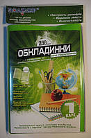 Обложки для учебников 1 класс Полимер 200 мкм