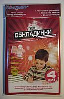 Обложки для учебников 4 класс Полимер 200 мкм