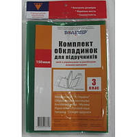 Обложки для учебников 3 класс Полимер 150 мкм