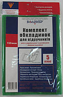 Обложки для учебников 5 класс Полимер 150 мкм