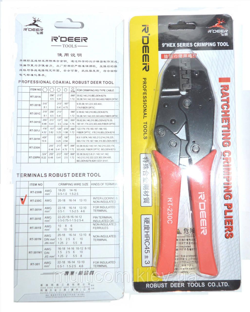 12-03-017. Инструмент обжимной для неизолированных клемм 0,5-6мм², R'Deer, RT-230С