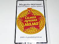 """Медаль-магнит """"Самая лучшая мама"""""""