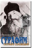 Серафім, патріарх Соловецький (укр. мова)