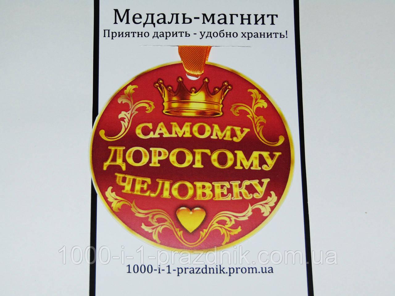 """Медаль-магнит """"Самому дорогому человеку"""""""