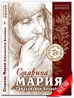 Старица Мария Соколовская-Белецкая