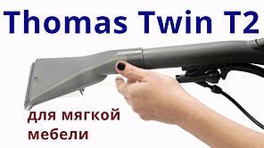 Thomas Twin Aquafilter T2, T1, TT насадка моющая для чистки мягкой мебели моющего пылесоса Томас до 2010 года