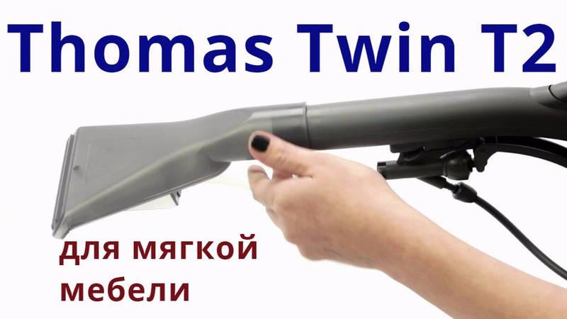 Насадка Thomas Twin T2 моющая для мягкой мебели для пылесоса, фото 1