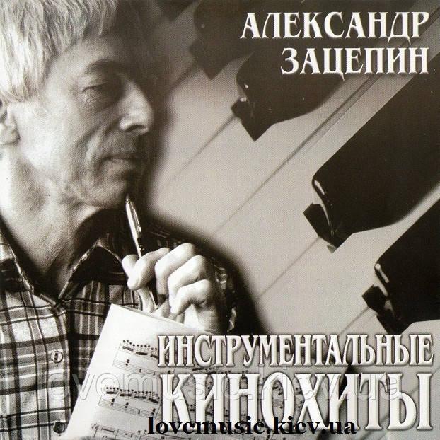 Музичний сд диск АЛЕКСАНДР ЗАЦЕПИН Инструментальные хиты (2003) (audio cd)