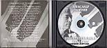 Музичний сд диск АЛЕКСАНДР ЗАЦЕПИН Инструментальные хиты (2003) (audio cd), фото 2