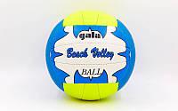 Мяч волейбол. пляжный GALA VB-1001ST (PVC, №5,  3 слоя, сшит вручную)