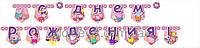 Гирлянда С Днем Рождения Свинка  Пеппа (розовая) Праздничная гирлянда. Буквенная гирлянда.