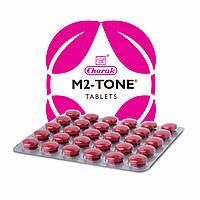 М2-тон, M2-Tone, Charak, при дисфункциях женских половых органов, Аюрведа Здесь