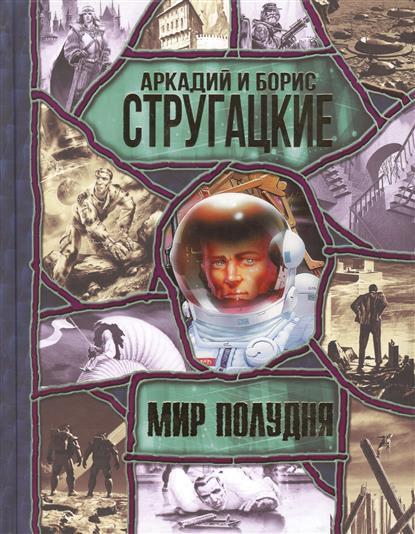 Мир Полудня Аркадий и Борис Стругацкие