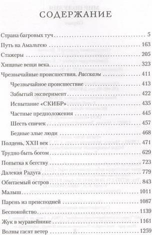 Мир Полудня Аркадий и Борис Стругацкие, фото 2