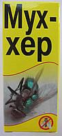 Мух хер - средство от мух, насекомых, комаров 30гр