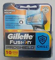 Gillette Fusion ProShield Chill упаковка 10 штук оригинал