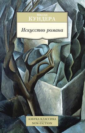 Кундера Искусство романа, фото 2
