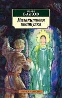 Бажов Малахитовая шкатулка