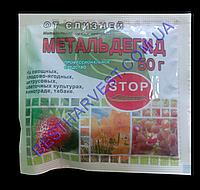 Метальдегид 50 г средство от слизней, улиток, равликов, слимаков
