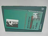 Млодик И. Книга для неидеальных родителей, или жизнь на свободную тему., фото 2