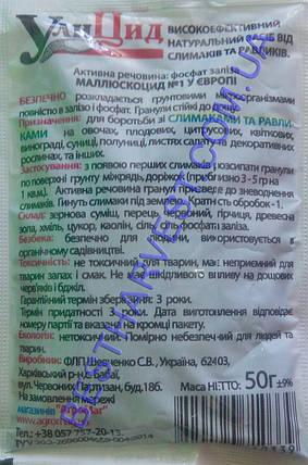 Улицид 50 г (аналог Slimax) оригинал, фото 2