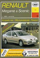 Renault Megane / Scenic Инструкция по эксплуатации, ремонту, обслуживанию