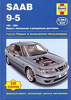 Saab 9-5 Инструкция по эксплуатации, техобслуживанию и ремонту автомобиля