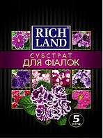 Субстрат премиум для фиалок (сенполий) Rich Land, 5л