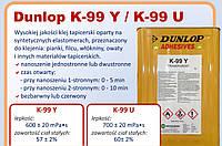 Клей для поролону DUNLOP K-99U