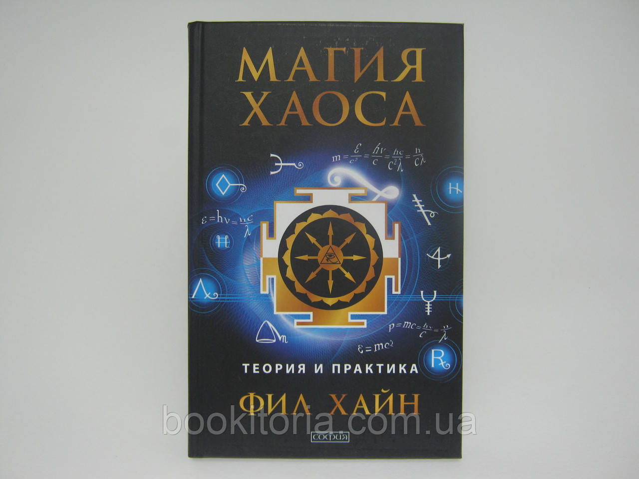 Хайн Ф. Магия хаоса. Теория и практика.