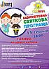13 серпня о 18.00 запрошуємо  усіх дітей на БЕЗКОШТОВНЕ СВЯТО «Голівуд. Академія акторів»