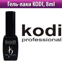 Гель лак Kodi 8 ml