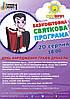 20 серпня о 18.00  запрошуємо  усіх дітей на БЕЗКОШТОВНЕ СВЯТО «День народження графа Дракули»
