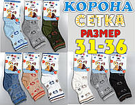 """Детские носки сетка цветные летние мальчик х/б """"Корона"""" 31-36р НДЛ-99"""
