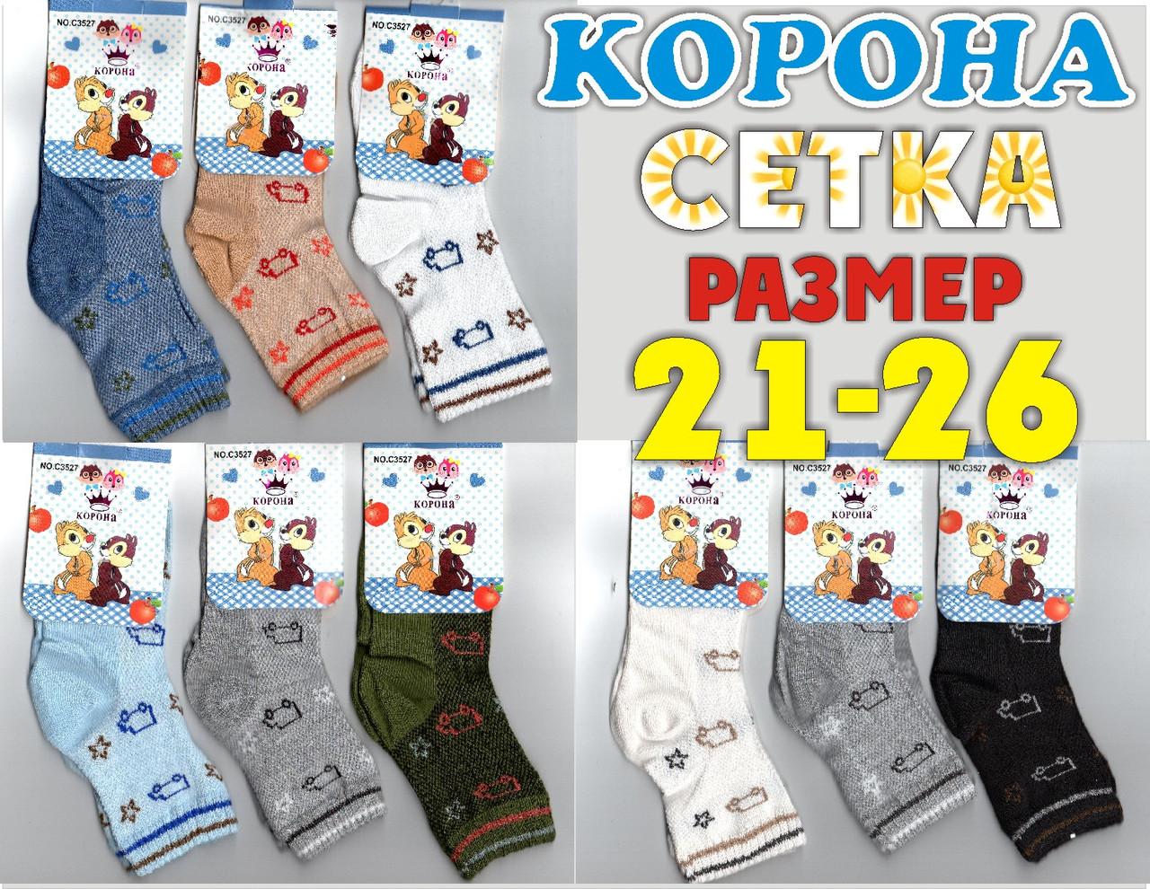 """Детские носки сетка цветные летние мальчик х/б """"Корона"""" 21-26р НДЛ-09101"""