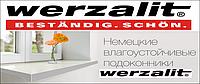 Подоконники Werzalit  Верзалит