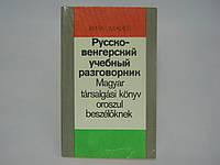 Майер Р. Русско-венгерский учебный разговорник.