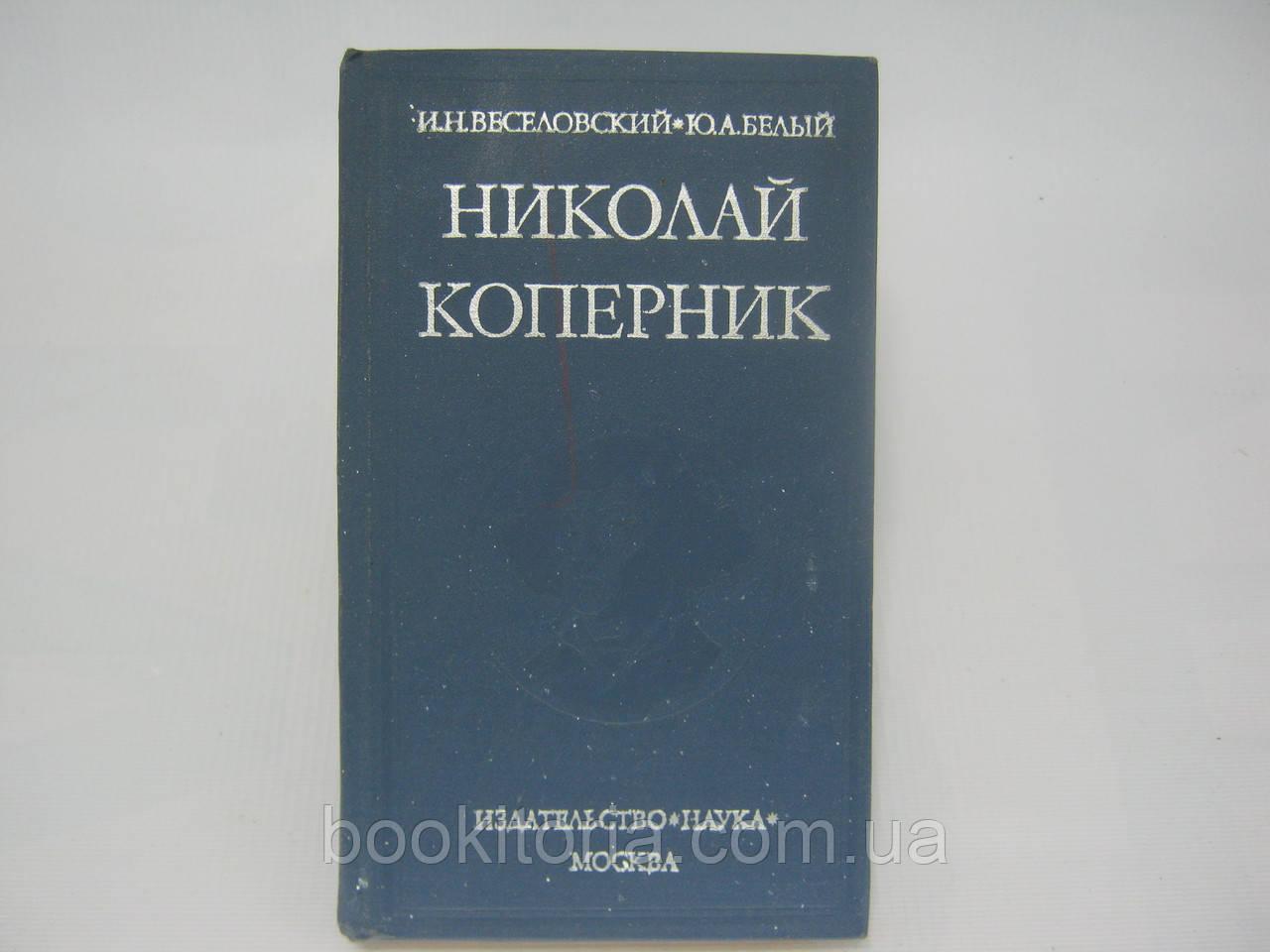 Веселовский И.Н., Белый Ю.А. Николай Коперник. 1473-1543 (б/у).