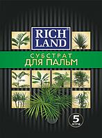 Субстрат премиум Rich Land для пальмы, юкки, драцены, 5л