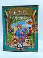 Пегас Веселка РУС Сказки для малышей