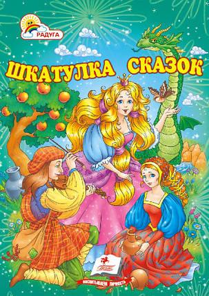 Пегас Веселка РУС Шкатулка сказок Радуга, фото 2