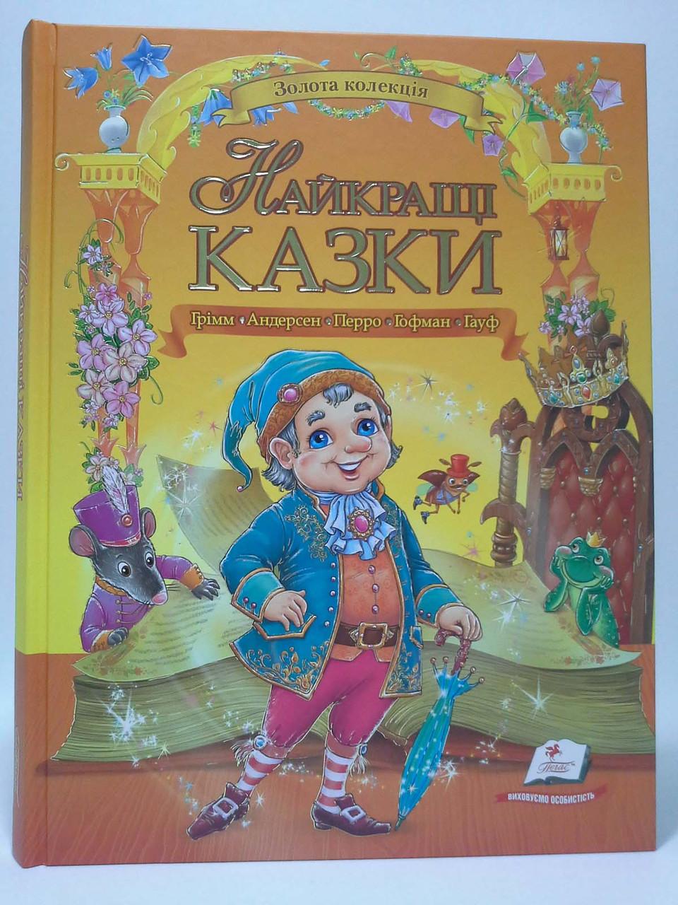 Пегас Золота колекція Найкращі казки Грімм Андесен Перро Гофман Гауф
