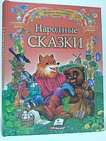 Пегас Золота колекція Народные сказки