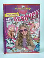 Пегас Интересный мир Енциклопедія для девочек Самая красивая